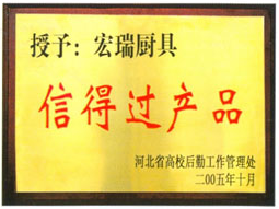 http://cnhongrui.com/newUpload/hongruicy/20160324/145878905264620708370.png?from=90